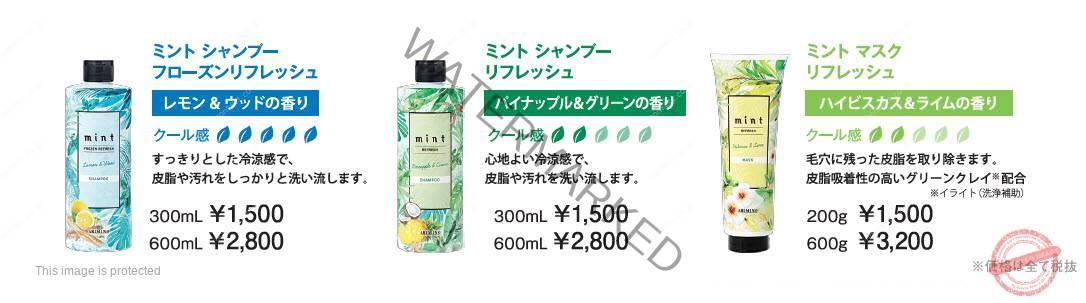 mint(ミント)シャンプー2018年度限定パッケージ