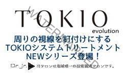 もし乾燥シーズンを余裕で乗り切るなら「進化するTOKIOシステムトリートメント」|大切な髪の紫外線対策に
