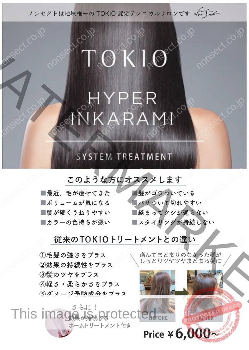 驚異の毛髪強度回復率140%超え「TOKIOハイパートリートメント」